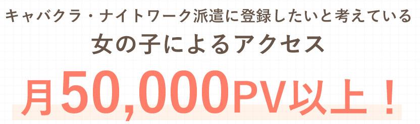 キャバクラ・ナイトワーク派遣に登録したいと考えている女の子によるアクセス月50,000PV以上!