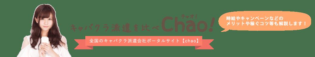 【chao】全国版