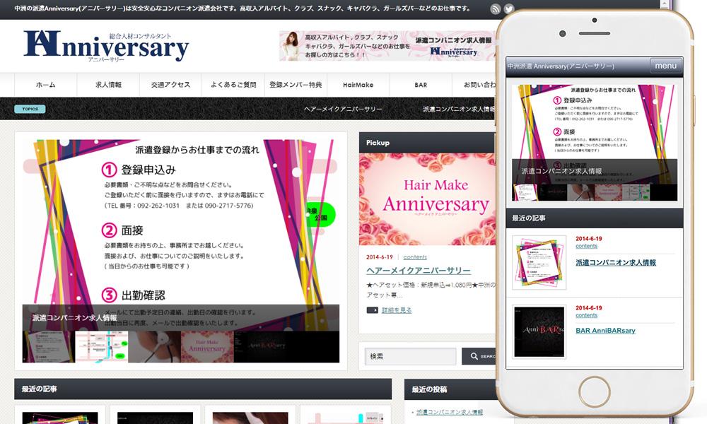 アニバーサリーのサイト画像