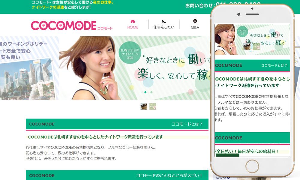 ココモードのサイト画像