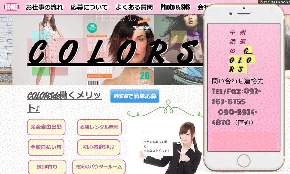 カラーズのサイト画像
