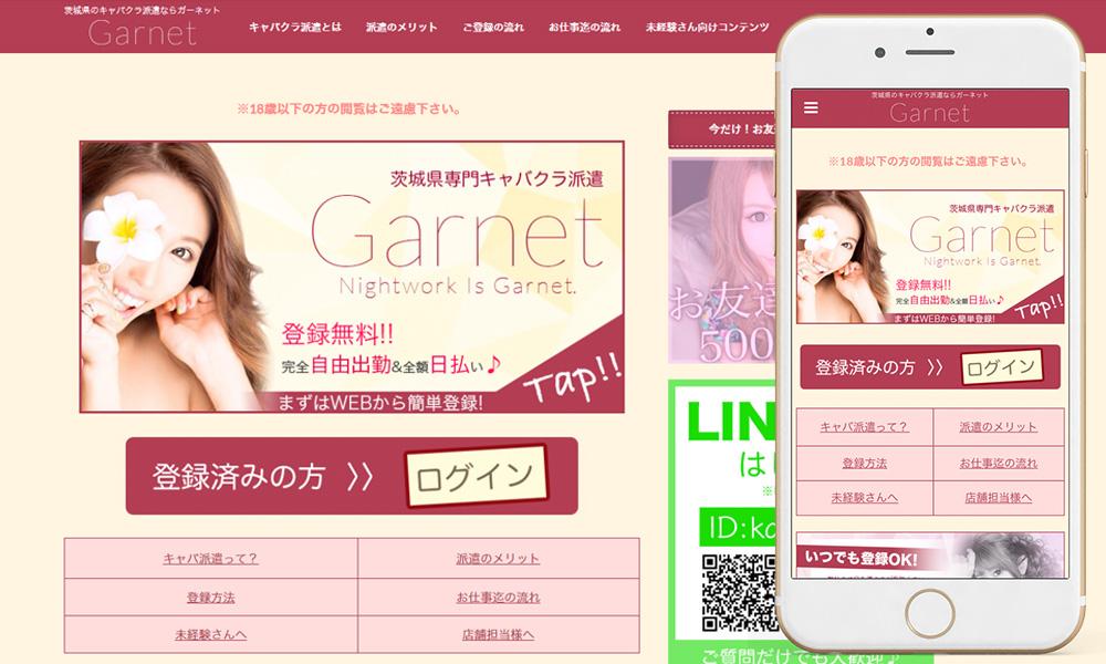 ガーネットのサイト画像