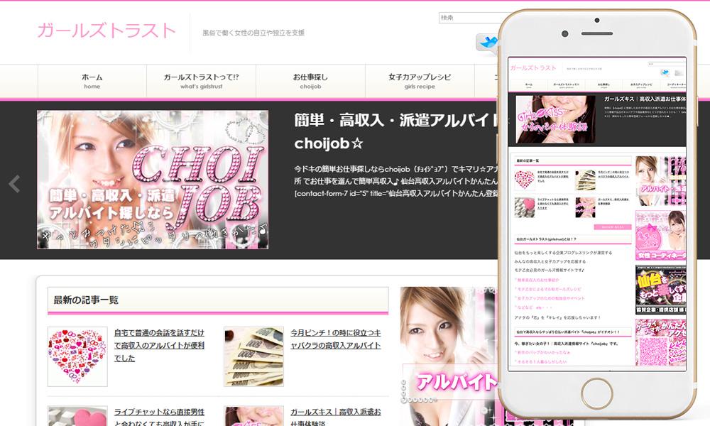 ガールズトラストのサイト画像