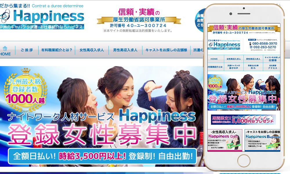 ハピネスのサイト画像
