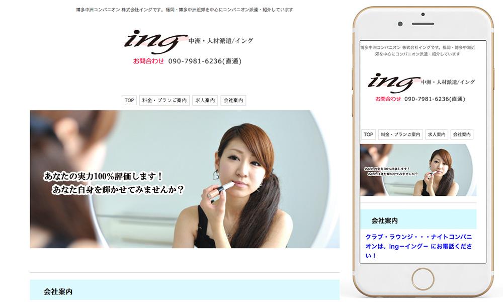 イングのサイト画像