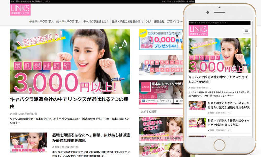 リンクスのサイト画像