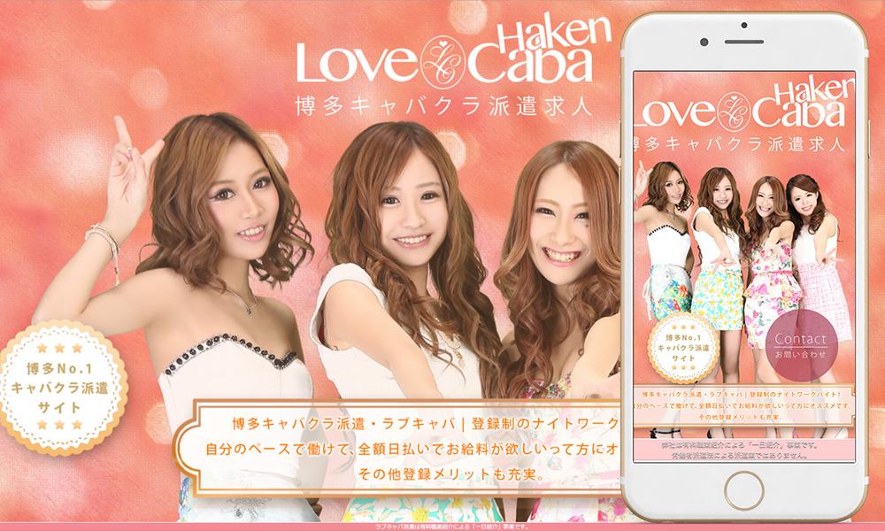 ラブキャバ九州版のサイト画像