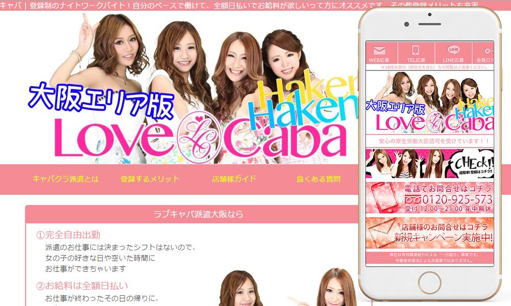 ラブキャバ関西版のサイト画像