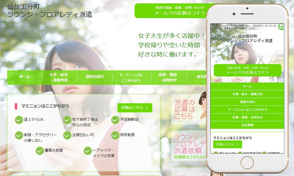 マ・ミニョンのサイト画像