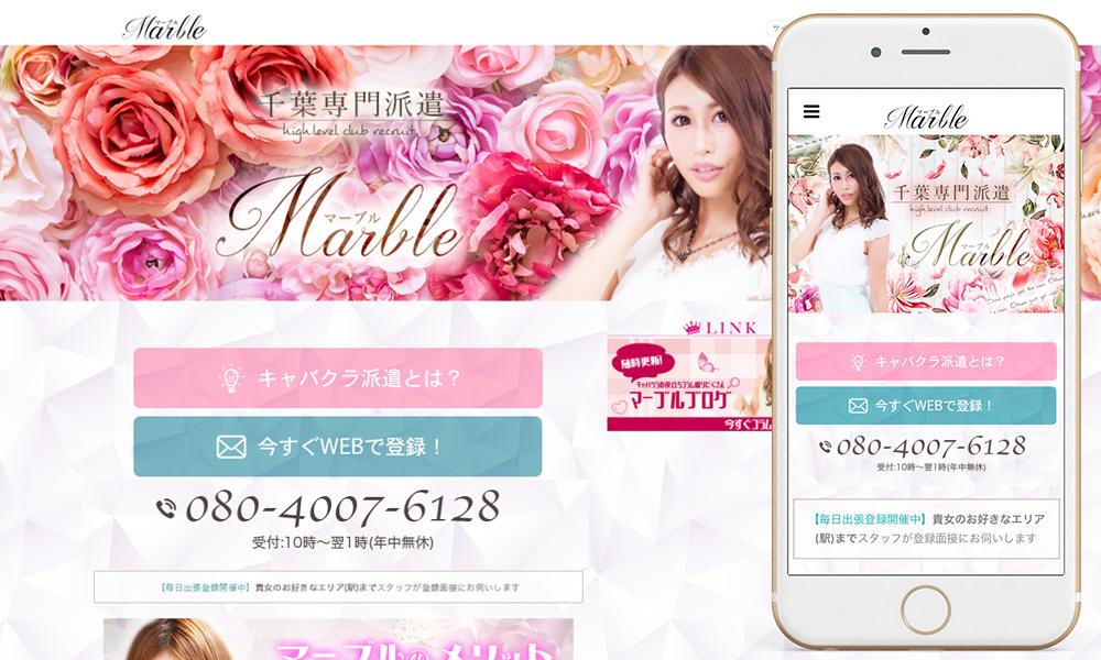 マーブルのサイト画像