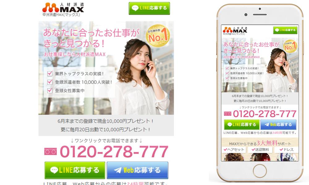マックスのサイト画像