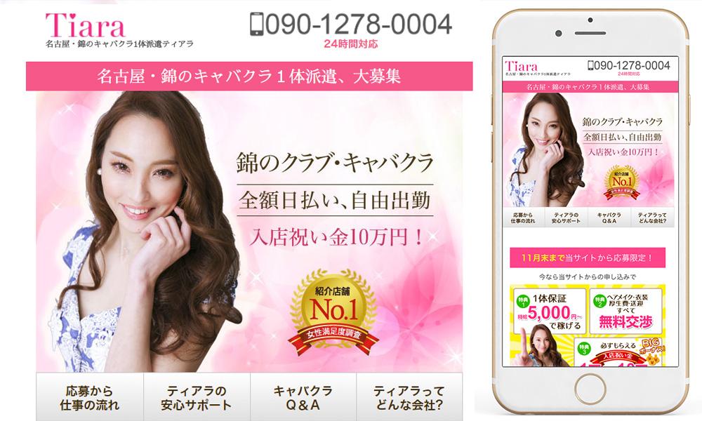 ティアラ(名古屋・錦)のサイト画像