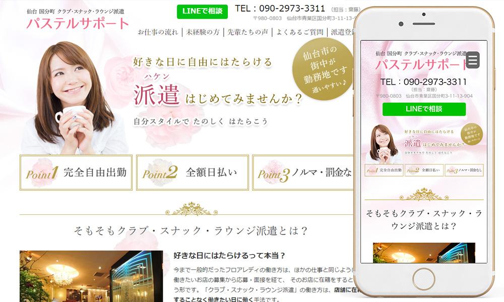 パステルサポートのサイト画像