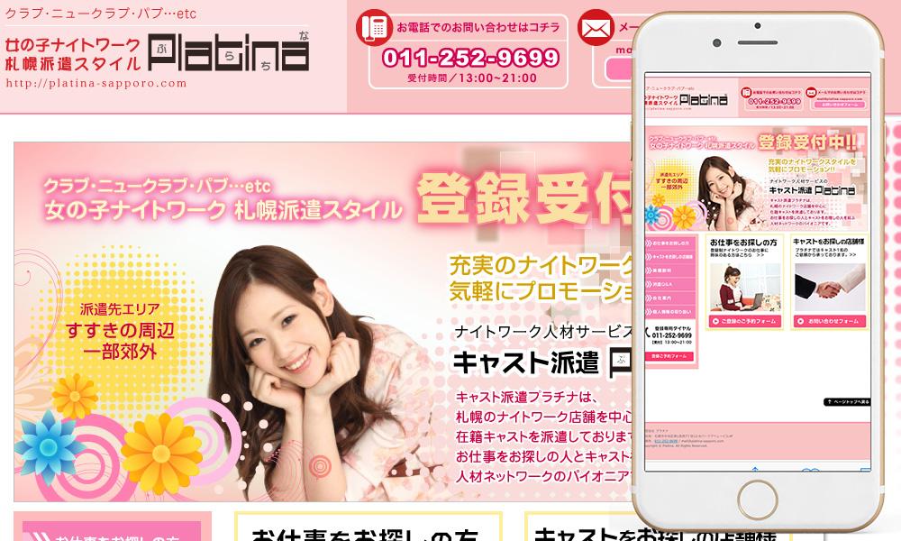 プラチナのサイト画像