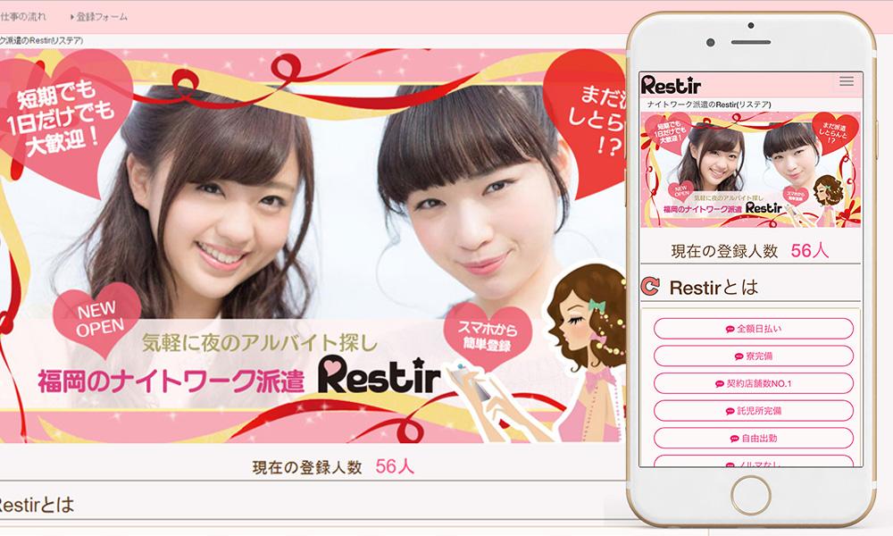 RESTIR(レスティア)のサイト画像