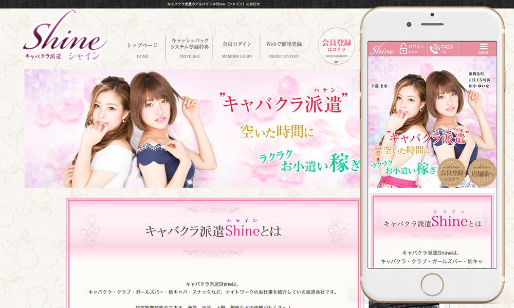 Shine(シャイン)のサイト画像