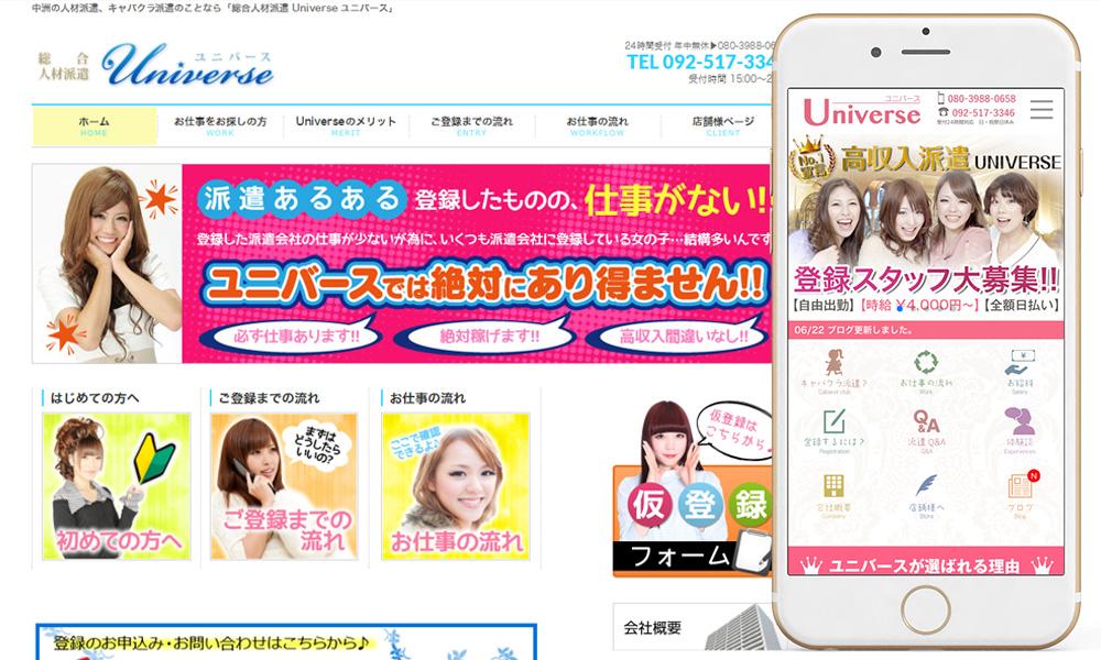ユニバースのサイト画像