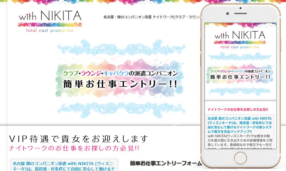 with NIKITA(ウィズニキータ)のサイト画像